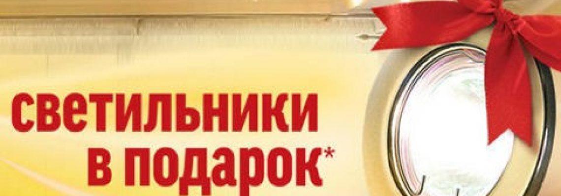 svetilniki_kopiya